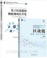 [套装书]区块链原理、设计与应用 第2版+基于区块链的物联网项目开发(2册)