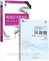 [套装书]区块链原理、设计与应用 第2版+精通区块链编程:加密货币原理、方法和应用开发(原书第2版)(2册)