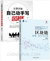 [套装书]区块链原理、设计与应用 第2版+从零开始自己动手写区块链(2册)