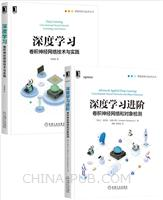 [套装书]深度学习进阶:卷积神经网络和对象检测+深度学习:卷积神经网络技术与实践(2册)