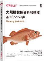 大规模数据分析和建模:基于Spark与R