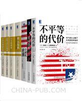 [套装书]不平等的代价(珍藏版)+美国真相:民众、政府和市场势力的失衡与再平衡+全球化逆潮+欧元危机:共同货币阴影下的欧洲+巨大的鸿沟+自由市场的坠落(珍藏版)+重构美国经济规则(7册)