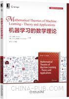 机器学习的数学理论