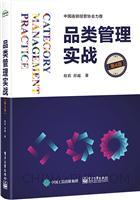 品类管理实战(第4版)