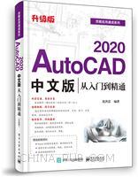 AutoCAD 2020中文版从入门到精通(升级版)