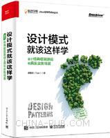 设计模式就该这样学:基于经典框架源码和真实业务场景