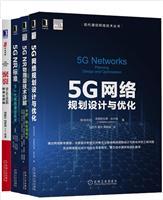[套装书]5G网络规划设计与优化+5G NR物理层技术详解:原理、模型和组件+5G NR 标准:下一代无线通信技术+聚裂:云+AI+5G的新商业逻辑(4册)
