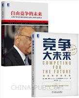 [套装书]竞争大未来+自由竞争的未来:从用户参与价值共创到企业核心竞争力的跃迁(2册)