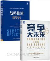 [套装书]竞争大未来+战略推演:获取竞争优势的思维与方法(2册)