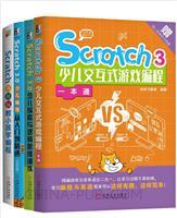 [套装书]Scratch 3少儿交互式游戏编程一本通+Scratch 3.0少儿编程与逻辑思维训练+Scratch 3.0少儿编程从入门到精通(全彩版)+Scratch真好玩:教小孩学编程(4册)