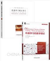 [套装书]机器学习的数学理论+机器学习理论导引(2册)