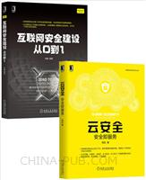 [套装书]云安全:安全即服务+互联网安全建设从0到1(2册)