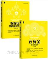 [套装书]云安全:安全即服务+数据安全架构设计与实战(2册)