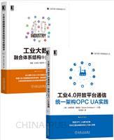 [套装书]工业4.0开放平台通信统一架构OPC UA实践+工业大数据融合体系结构与关键技术(2册)