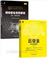 [套装书]云安全:安全即服务+网络安全态势感知:提取、理解和预测(2册)