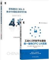 [套装书]工业4.0开放平台通信统一架构OPC UA实践+借鉴德国工业4.0推动中国制造业转型升级(2册)