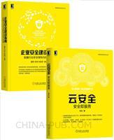 [套装书]云安全:安全即服务+企业安全建设指南:金融行业安全架构与技术实践(2册)