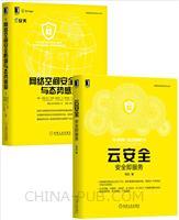 [套装书]云安全:安全即服务+网络空间安全防御与态势感知(2册)