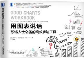 用图表说话:职场人士必备的高效表达工具
