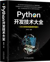 Python开发技术大全