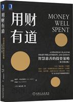 用财有道:智慧慈善的投资策略(原书第2版)