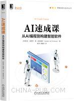 AI速成课:从AI编程到构建智能软件