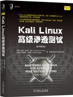 Kali Linux高级渗透测试(原书第3版)