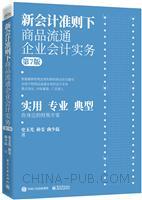 新会计准则下商品流通企业会计实务(第7版)