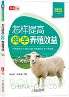 怎样提高肉羊养殖效益