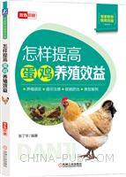 怎样提高蛋鸡养殖效益