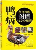 鸭病鉴别诊断图谱与安全用药