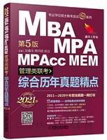 综合历年真题精点:2021MBA、MPA、MPAcc、MEM管理类联考