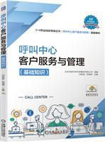 呼叫中心客户服务与管理(基础知识)