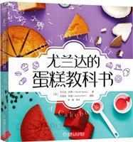 尤兰达的蛋糕教科书