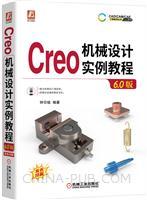 Creo 机械设计实例教程(6.0版)