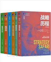 [套装书]战略历程(原书第2版)+拯救医疗:如何根治医疗服务体系的病+明茨伯格论管理+管理者而非MBA+管理至简+管理进行时(6册)