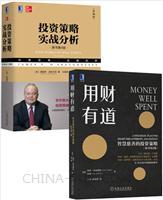 [套装书]用财有道:智慧慈善的投资策略(原书第2版)+投资策略实战分析(原书第4版・典藏版)(2册)