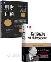 [套装书]用财有道:智慧慈善的投资策略(原书第2版)+格雷厄姆经典投资策略(2册)