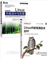 [套装书]Linux内核观测技术BPF+Linux内核设计与实现(原书第3版)(2册)