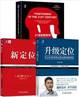 [套装书]升级定位+新定位+21世纪的定位(英文版)(3册)