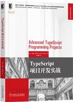 TypeScript项目开发实战