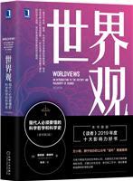 世界观:现代人必须要懂的科学哲学和科学史(原书第3版)