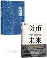 [套装书]货币未来:从金本位到区块链+区块链:定义未来金融与经济新格局(2册)