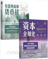 [套装书]资本全球化:一部国际货币体系史(原书第3版)+布雷顿森林货币战:美元如何统治世界(典藏版)(2册)