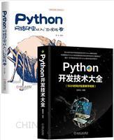 [套装书]Python开发技术大全+Python网络爬虫从入门到实践 第2版(2册)