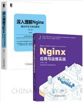 [套装书]Nginx应用与运维实战+深入理解Nginx:模块开发与架构解析 (第2版)(2册)