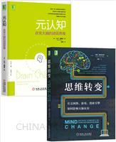 [套装书]思维转变:社交网络、游戏、搜索引擎如何影响大脑认知+元认知:改变大脑的顽固思维(2册)