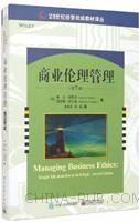 商业伦理管理(第7版)