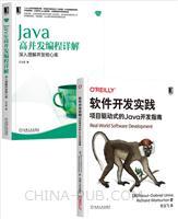 [套装书]软件开发实践:项目驱动式的Java开发指南+Java高并发编程详解:深入理解并发核心库(2册)