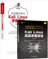 [套装书]Kali Linux高级渗透测试(原书第3版)+从实践中学习Kali Linux渗透测试(2册)